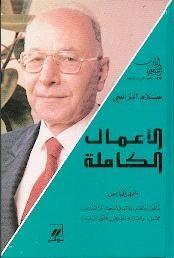 UVRES COMPLETES  - VOLUME 5 SALAM AR-RASI - AL-A`MAL AL-KAMILAH - OUVRAGE EN ARABE
