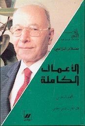 UVRES COMPLETES  - VOLUME 6 SALAM AR-RASI - AL-A`MAL AL-KAMILAH - OUVRAGE EN ARABE