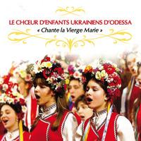 LE CHOEUR D'ENFANTS UKRAINIENS D'ODESSA CHANTE LA VIERGE MARIE