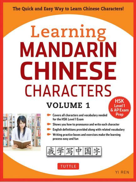LEARNING MANDARIN CHINESE CHARACTERS VOLUME 1 /ANGLAIS