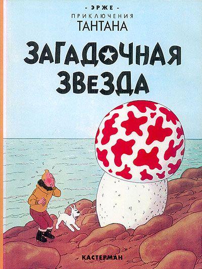 RUSSE ETOILE MYSTERIEUSE