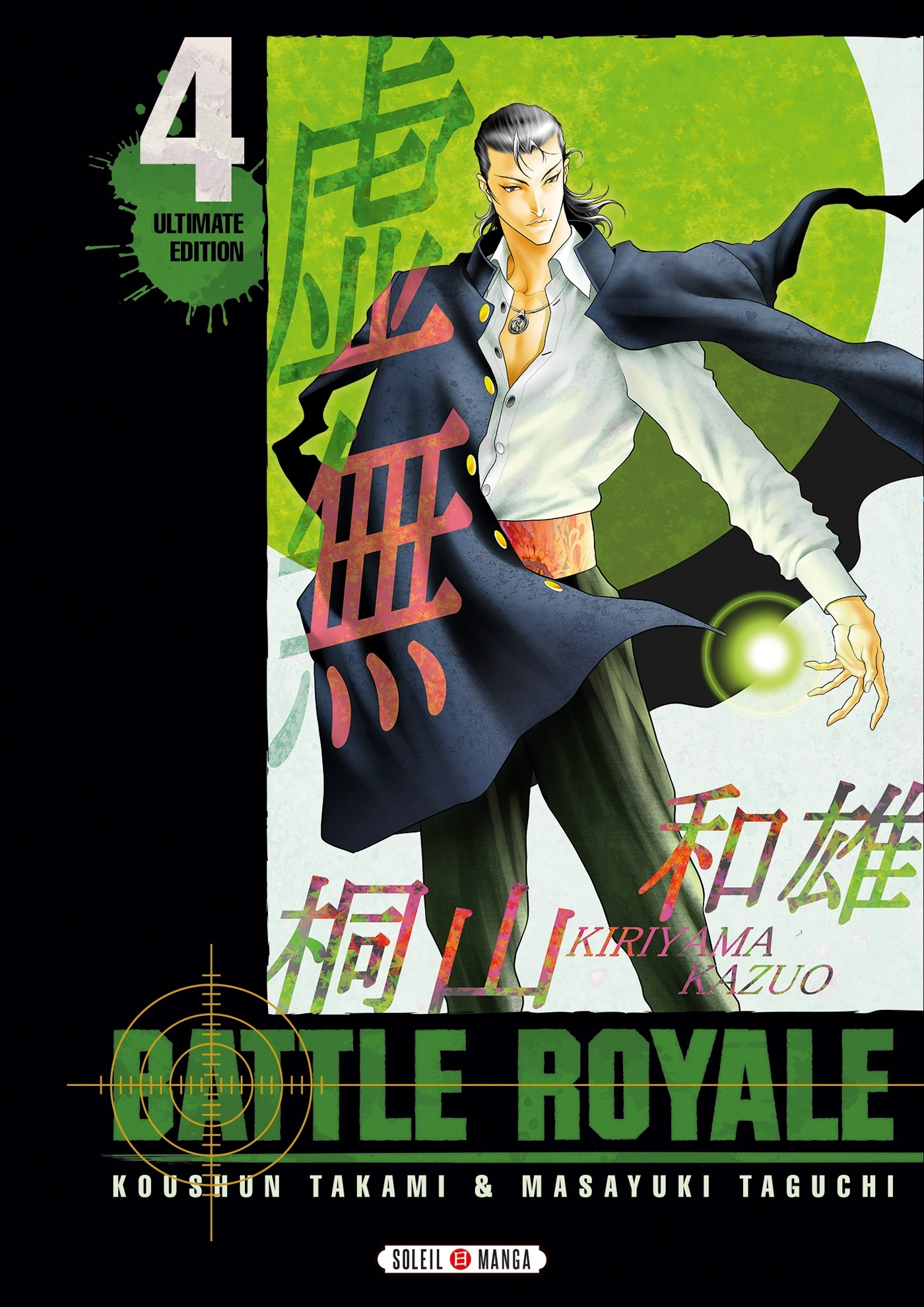 BATTLE ROYALE - ULTIMATE EDITION 04 - T4