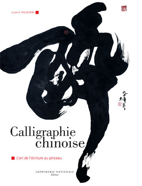 CALLIGRAPHIE CHINOISE-L'ART DE L'ECRITURE AU PINCEAU