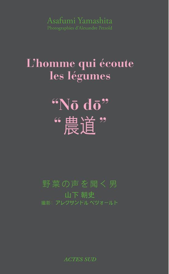 NO DO. L'HOMME QUI ECOUTE LES LEGUMES.