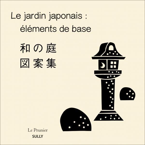 JARDIN JAPONAIS : ELEMENTS DE BASE (LE)