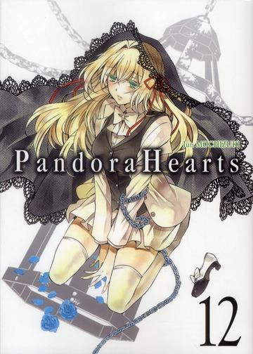 PANDORA HEARTS T12
