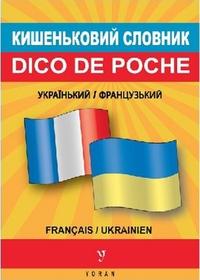 UKRAINIEN-FRANCAIS (DICO DE POCHE)