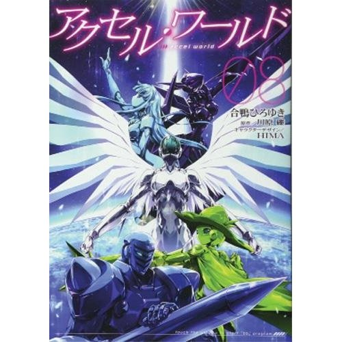 ACCEL WORLD T08