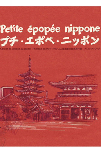 PETITE EPOPEE NIPPONE
