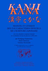 KANJI ET KANA  MANUEL ET LEXIQUE DES 2141 CARACTERES OFFICIELS DE L'ECRITURE JAPONAISE, SUIVI DE CAR