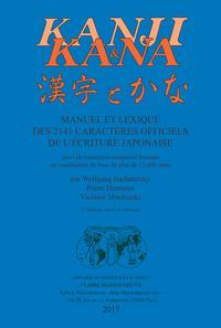 KANJI ET KANA  MANUEL ET LEXIQUE DES 2141 CARACTERES OFFICIELS DE L'ECRITURE JAPONAISE (7E ED)