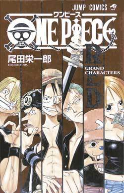 ONE PIECE - RED - ONE PIECE DATA BOOK