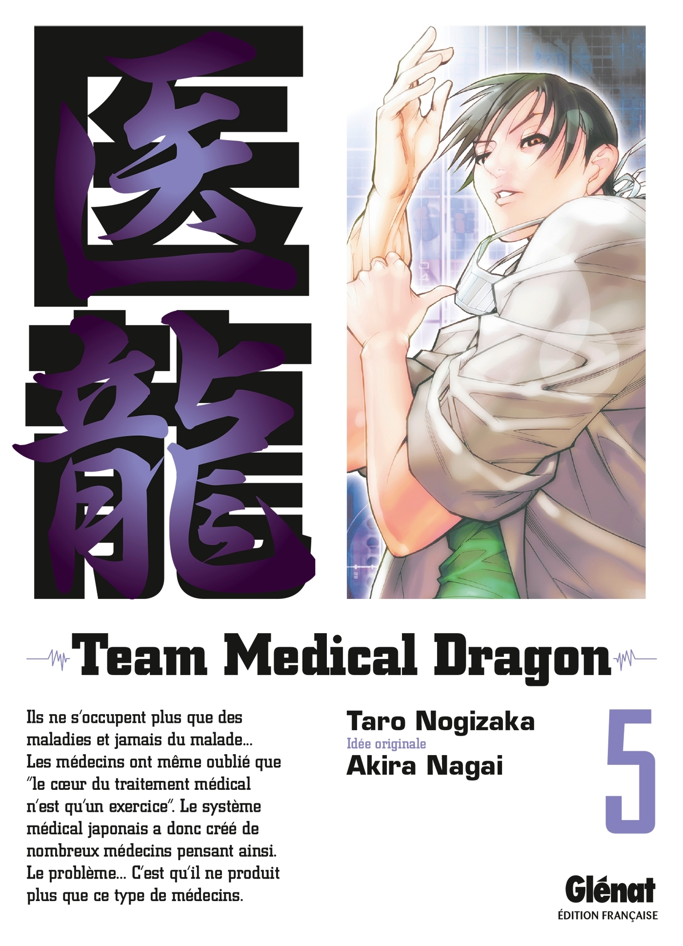 TEAM MEDICAL DRAGON - TOME 05