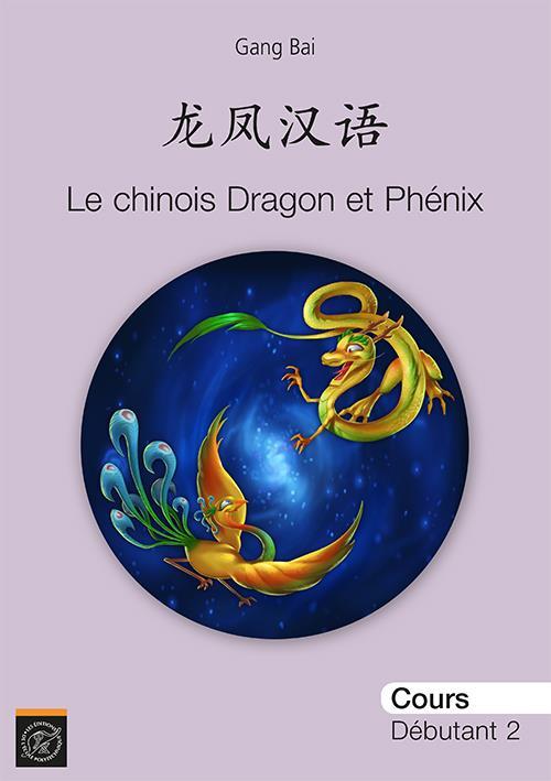 LE CHINOIS DRAGON ET PHENIX COURS ET CAHIER D'ECRITURE DEBUTANT 2