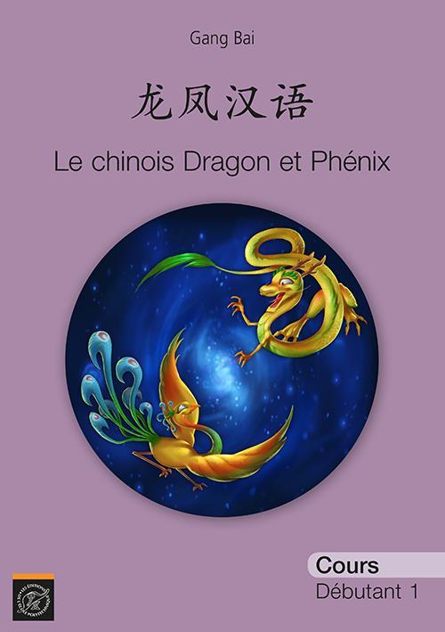 LE CHINOIS DRAGON ET PHENIX COURS ET CAHIER D'ECRITURE DEBUTANT 1