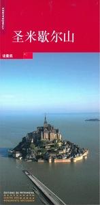 LE MONT-SAINT-MICHEL -CHINOIS-