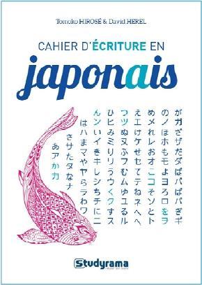 CAHIER D'ECRITURE EN JAPONAIS
