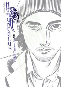HOMUNCULUS -TOME 08-