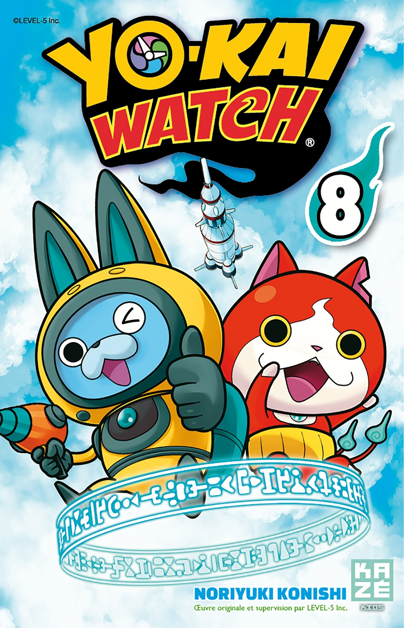 YO-KAI WATCH T08