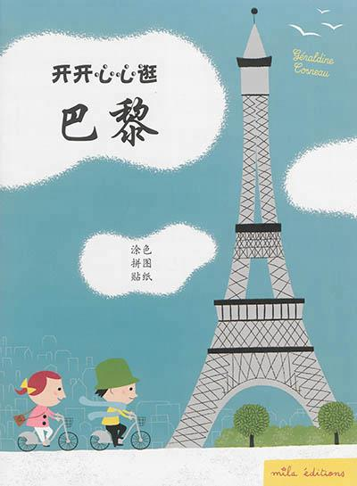 BALADE A PARIS (CHINOIS)(MA)
