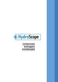 HYDROPONIE POUR TOUS EDITION RUSSE