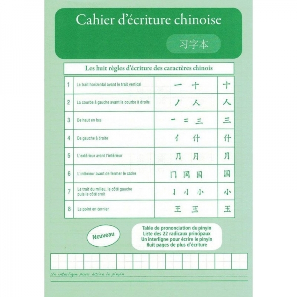 CAHIER D'ECRITURE CHINOISE (VERT)