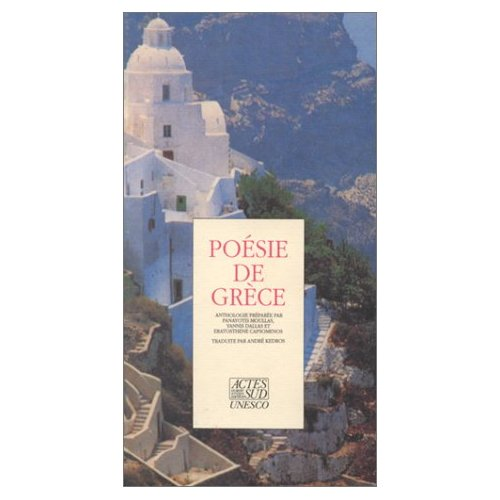 POESIE DE GRECE 1945-1985 ANTHOLOGIE