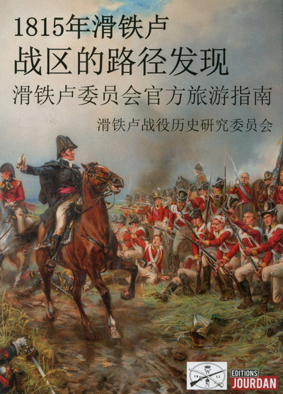 WATERLOO 1815 -CHINOIS-