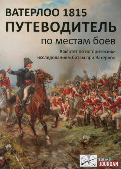 WATERLOO 1815 -RUSSE-