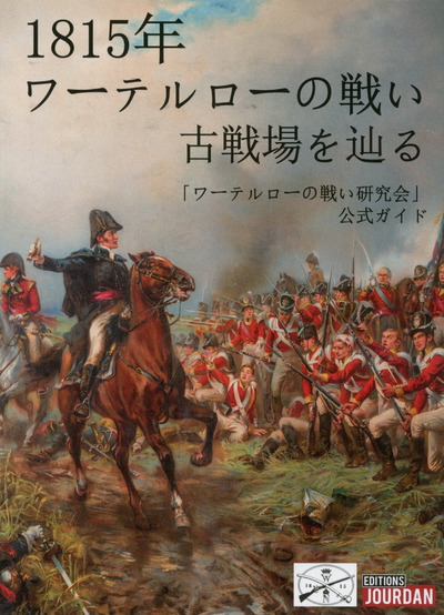 WATERLOO 1815 -JAPONAIS-