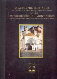 AUTOCHROMES MONT ATHOS 1913 ET 1918