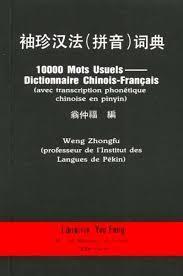 10 000 MOTS USUELS : DICTIONNAIRE CHINOIS-FRANCAIS AVEC TRANSCRIPTION PHONETIQUE CHINOISE EN PINYIN