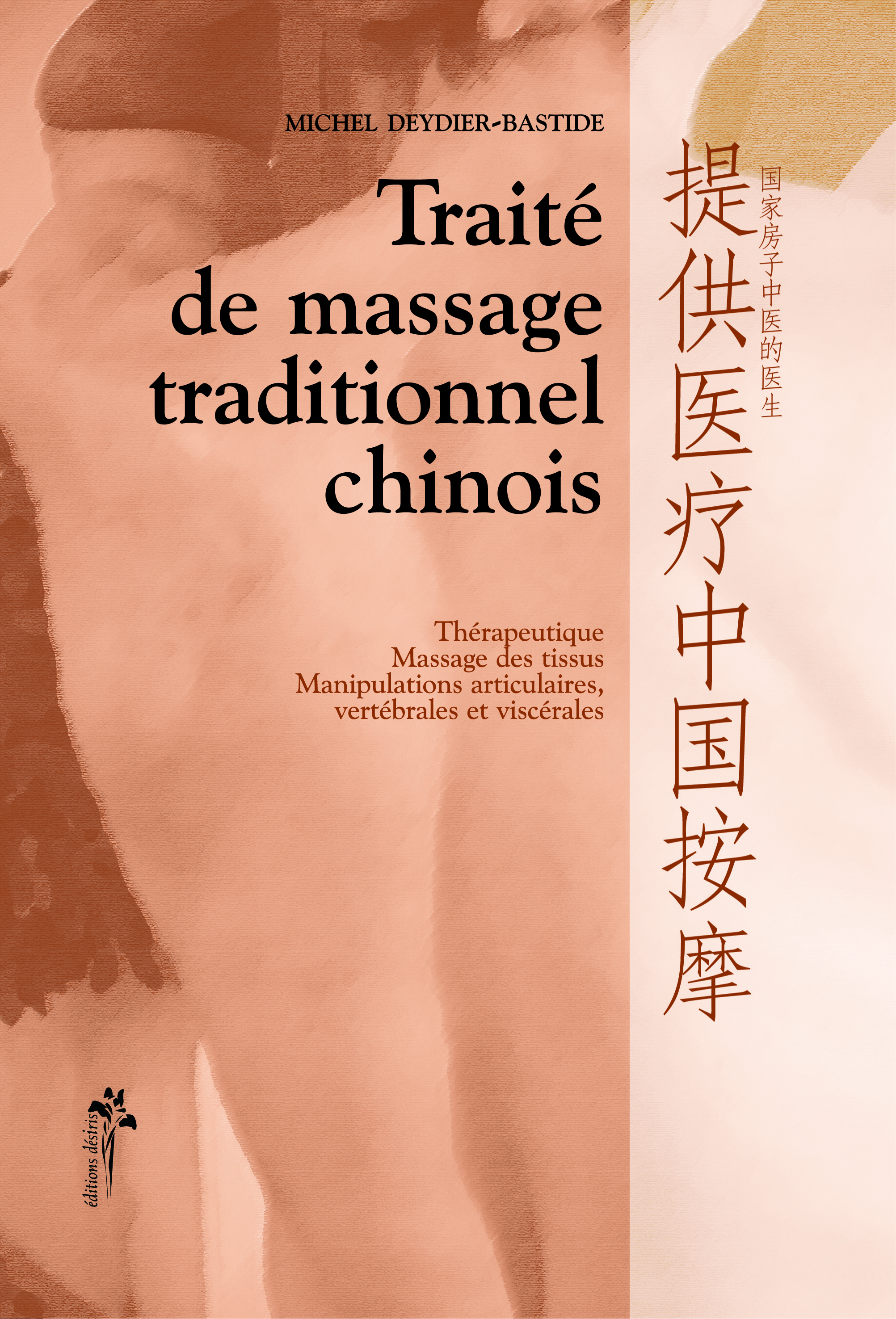 TRAITE DE MASSAGE TRADITIONNEL CHINOIS