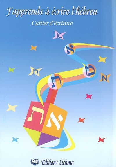 J'APPRENDS A ECRIRE L'HEBREU : CAHIER D'ECRITURE