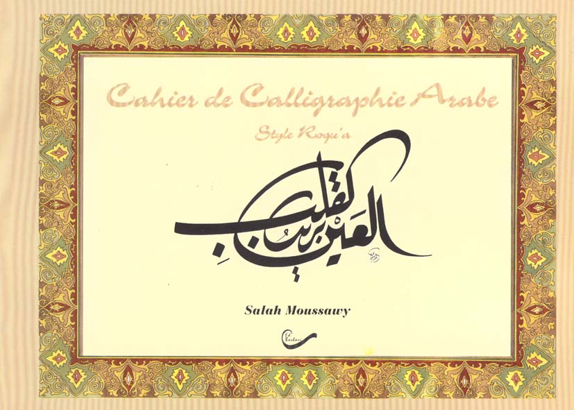 CAHIER DE CALLIGRAPHIE ARABE ; STYLE ROQU'A
