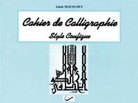 CAHIER DE CALLIGRAPHIE ; STYLE COUFIQUE