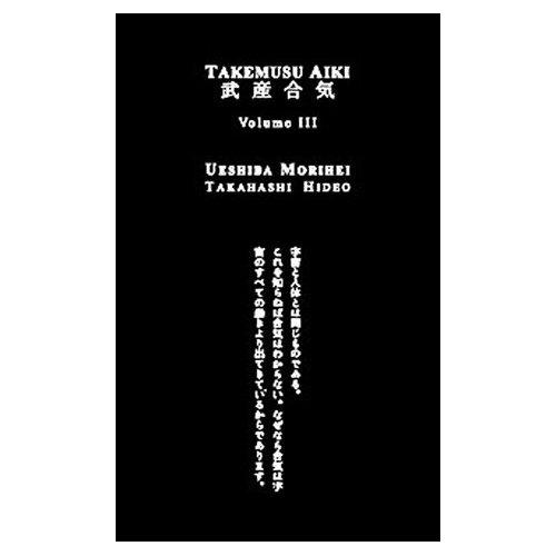 TAKEMUSU AIKI VOLUME 3