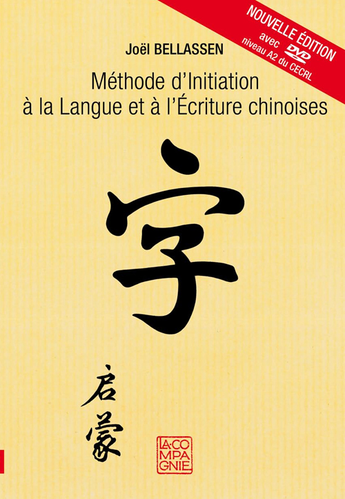 METHODE D'INITIATION A LA LANGUE ET A L'ECRITURE CHINOISES
