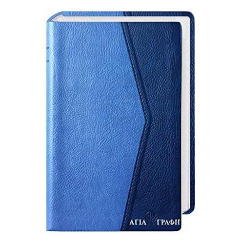 BIBLE EN GREC TRADUCTION MODERNE