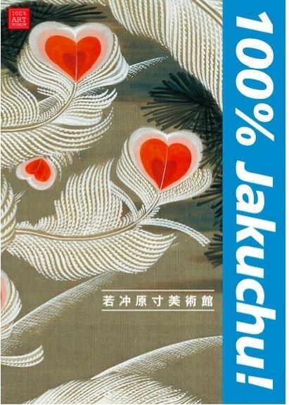 100% JAKUCHU ! /JAPONAIS