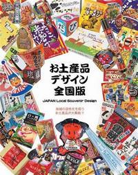 JAPAN LOCAL SOUVENIR DESIGN /ANGLAIS