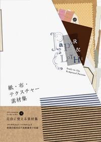 PAPER & CLOTH /ANGLAIS/JAPONAIS