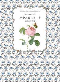 GREATEST FLOWERS IN EUROPEAN BOTANICAL ART /JAPONAIS