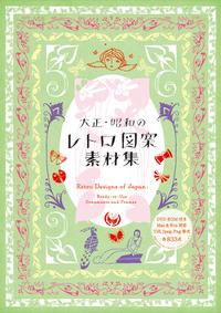 RETRO DESIGNS OF JAPAN /JAPONAIS