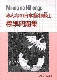 MINNA NO NIHONGO 1 HYOJUN MONDAISHU (ANCIENNE)