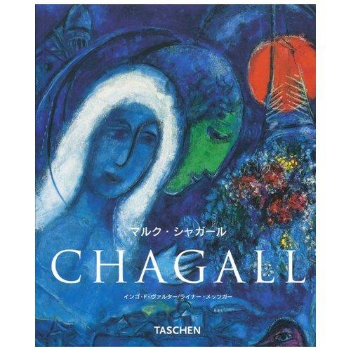 KA-CHAGALL -JAPONAIS-