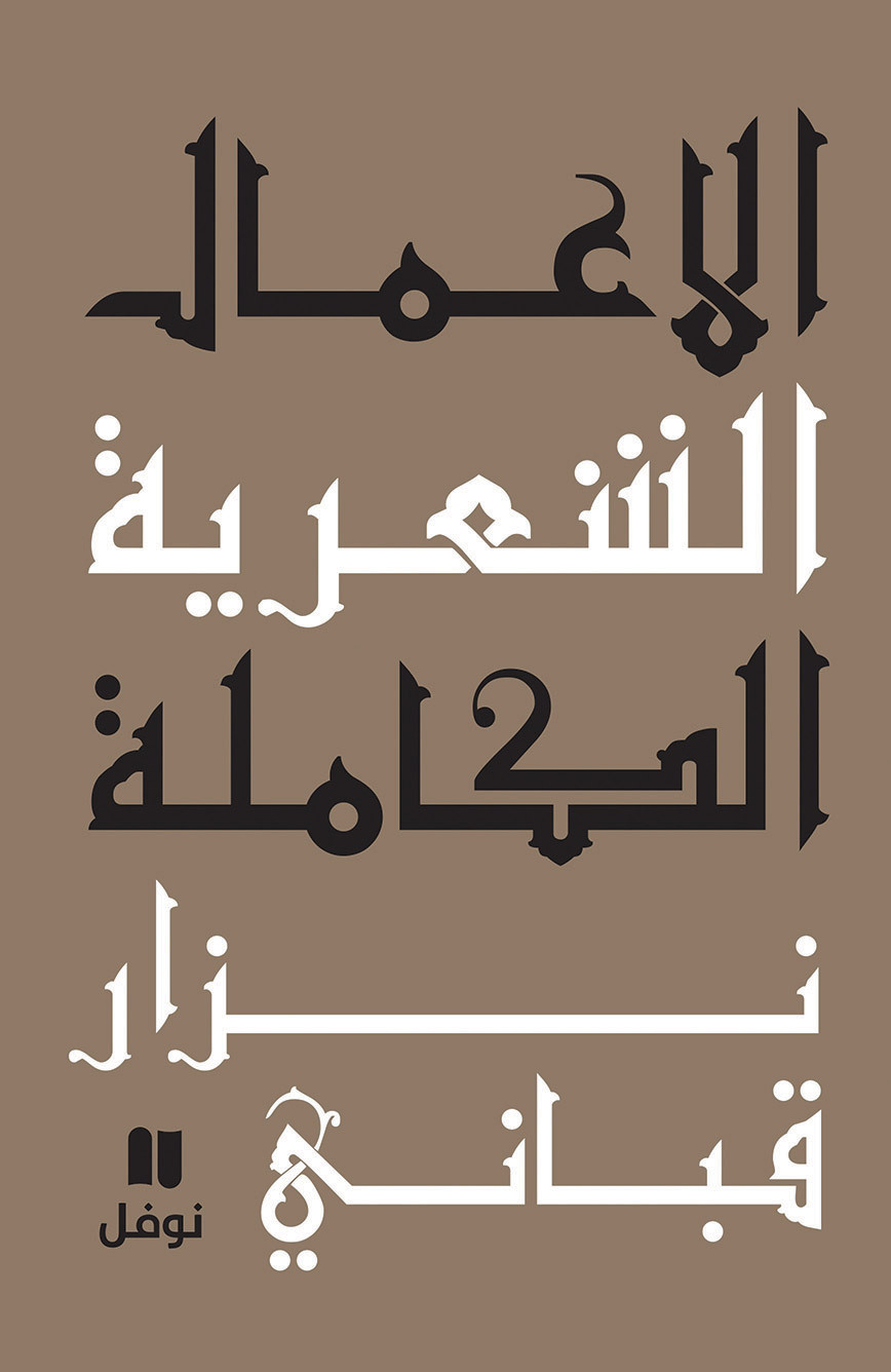 OEUVRES POETIQUES COMPLETES  - VOLUME 1 - AL-A`MAL A-SHI'RIAH AL-KAMILAH - OUVRAGE EN ARABE