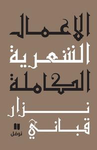 OEUVRES POETIQUES COMPLETES - VOLUME 9 AL-A`MAL A-SHI 'RIAH AL-KAMILAH - OUVRAGE EN ARABE