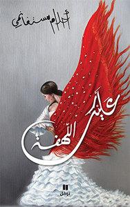 ALAIK AL-LAHFA - SOUPLE