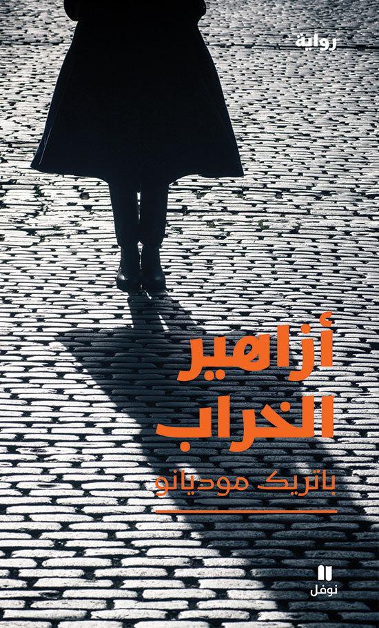 AZAHIR AL KHARAB / FLEURS DE RUINE